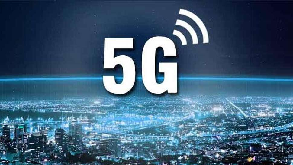 नए साल से मिल सकती है 5G की सुविधा, इस कंपनी ने की ट्रायल की तैयारी
