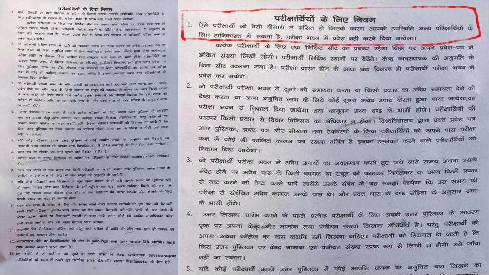 मुजफ्फरपुर: बीआरए यूनिवर्सिटी का तुगलकी फरमान- 'गंभीर बीमारी है तो आप नहीं दे सकते परीक्षा'