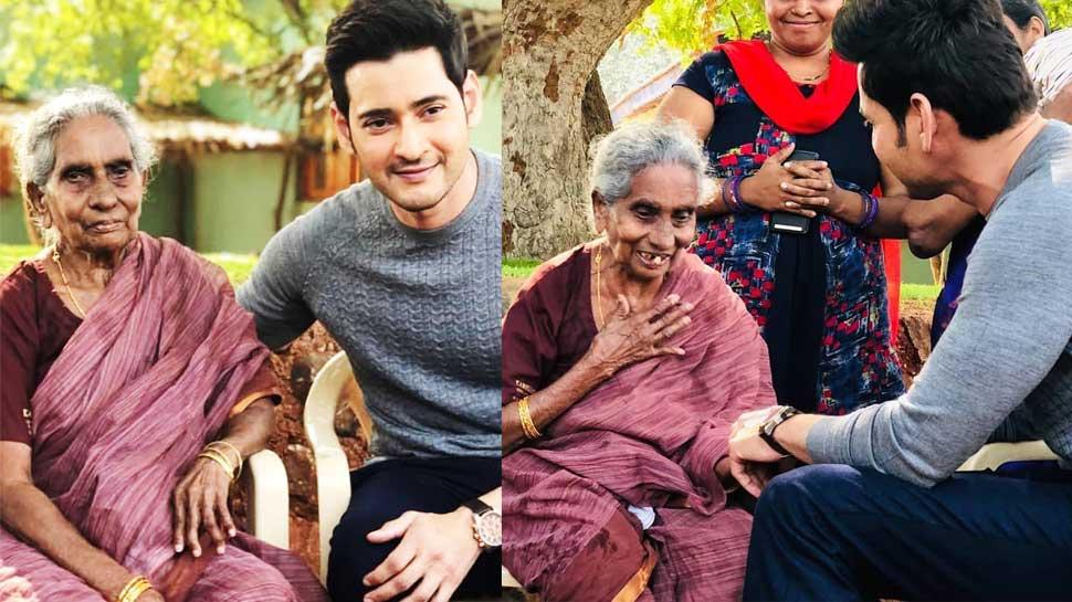 महेश बाबू से मिल भावुक हुई उनकी 106 साल की फैन, देखिए दिल को छूने वाली तस्वीरें