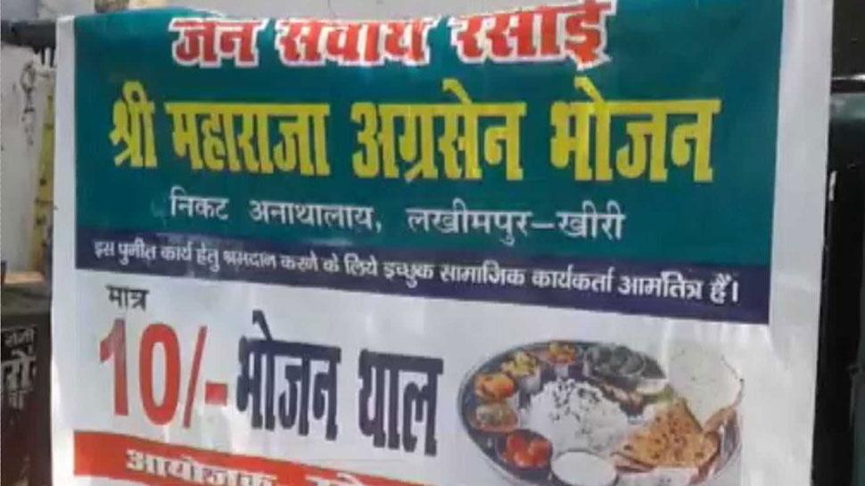 UP: यहां मात्र 10 रुपये में मिलता है खाना, हर भूखे की मिटती है भूख