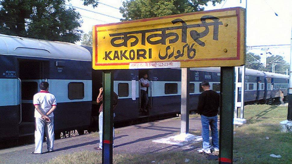 वह ट्रेन डकैती जिसमें अंग्रेजों से 4,601 रुपये लूटकर उनके होश फाख्ता कर दिए गए