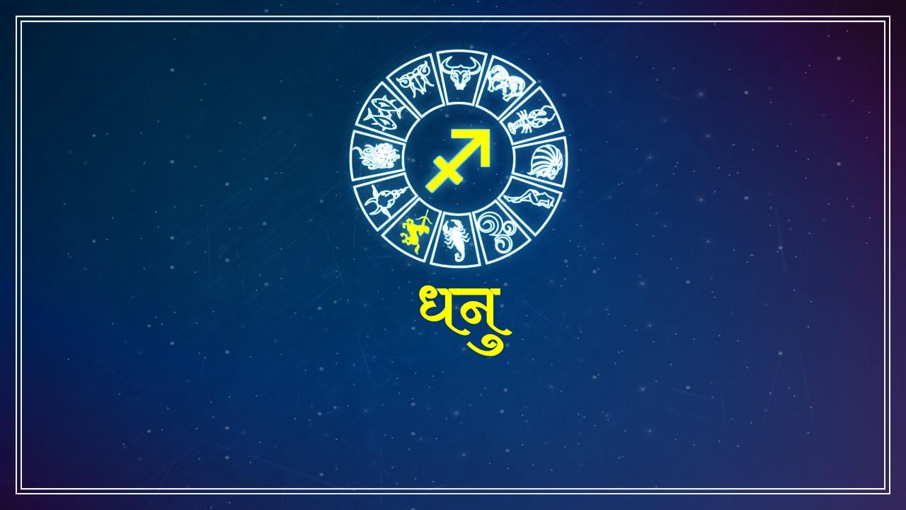 horoscope for sagittarius