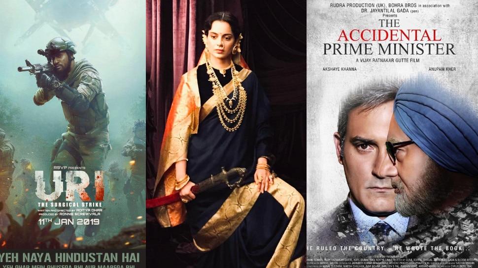 'मणिकर्णिका' से 'उरी' तक, जनवरी में आपको थिएटर्स में खींचकर ले जाएंगी ये बड़ी फिल्में