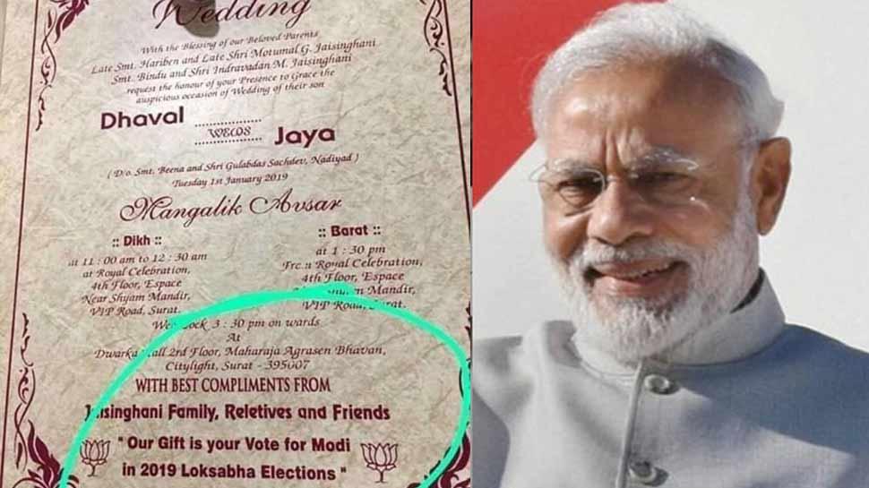 शादी के कार्ड में मेहमानों से मांगा अनोखा गिफ्ट, '2019 चुनाव में पीएम मोदी को करें वोट'