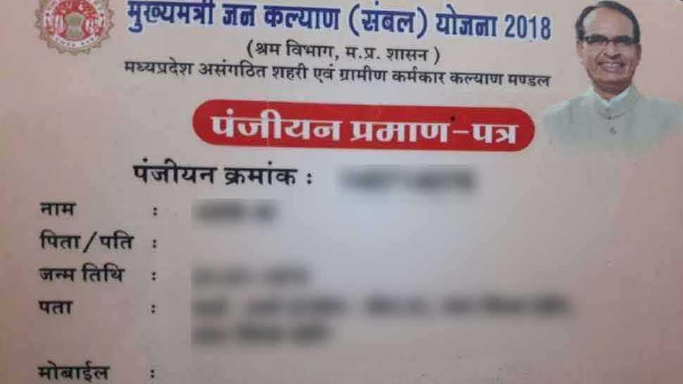 MP: शिवराज के फोटो वाले 18 करोड़ के स्मार्ट कार्ड निरस्त, राज्य सरकार जारी करेगी नए कार्ड