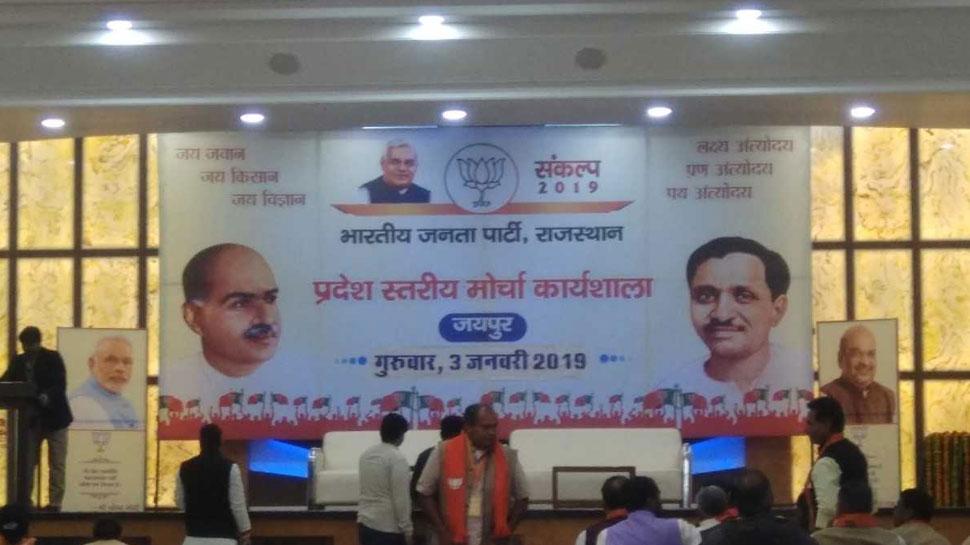 राजस्थान: BJP के प्रदेश स्तरीय आयोजन के मंच से वसुंधरा राजे की तस्वीर नदारद