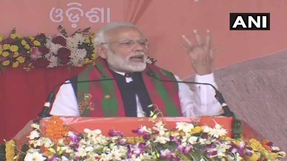 ओडिशा में बोले PM मोदी, 'कांग्रेस ने सरकार चलाई या बिचौलिए मिशेल मामा का दरबार'