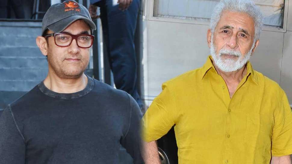 नसीरुद्दीन शाह के बयान पर आमिर खान ने दिया कुछ ऐसा रिएक्शन, पढ़िए क्या कहा...
