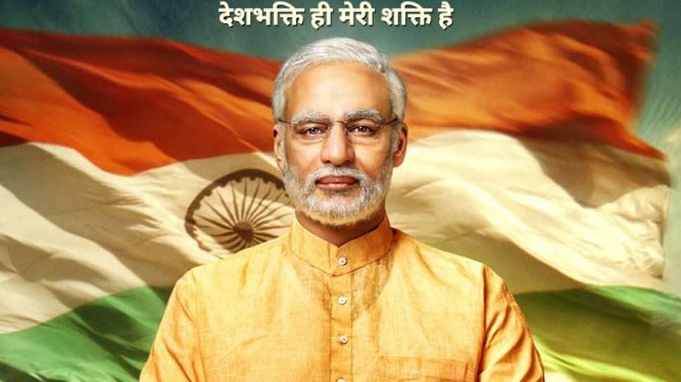 First Look: प्रधानमंत्री नरेंद्र मोदी की बायोपिक का पोस्टर 23 भाषाओं में हुआ लॉन्च