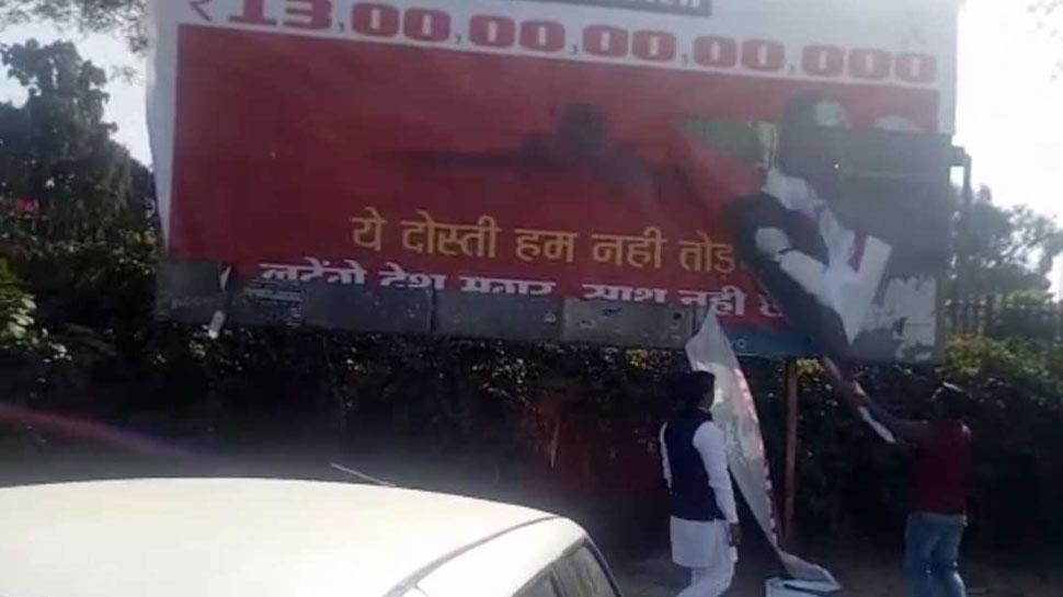 राजस्थान: कांग्रेस कर रही थी राफेल पर BJP को घेरने का प्रयास, कार्यकर्ताओं ने फाड़े पोस्टर