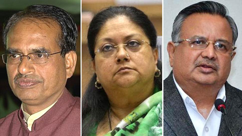 शिवराज, वसुंधरा और रमन सिंह को BJP ने केंद्र में बुलाया, राष्ट्रीय उपाध्यक्ष पद से नवाजा