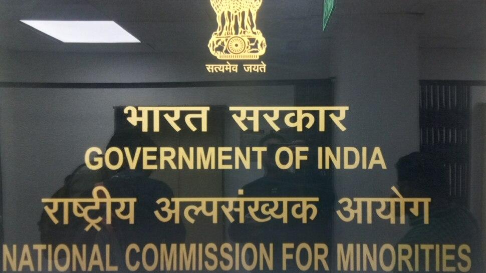 सवर्णों को 10 फीसद आरक्षण देना सरकार का ऐतिहासिक फैसला- राष्ट्रीय अल्पसंख्यक आयोग