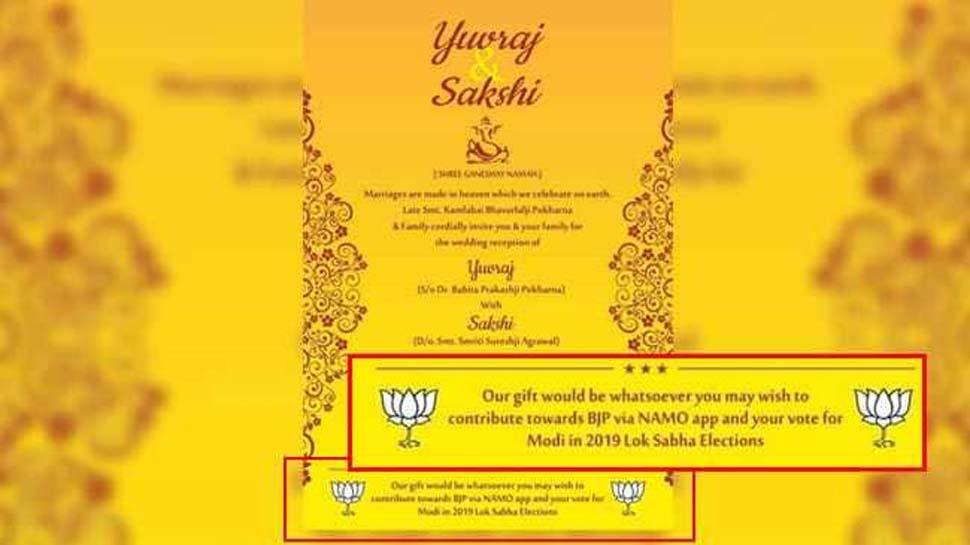 शादी के कार्ड पर अनोखे गिफ्ट की मांग, 2019 लोकसभा चुनाव में पीएम मोदी को वोट दें