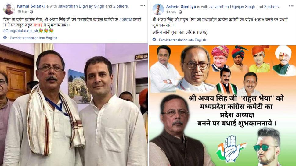 मध्य प्रदेश: अजय सिंह के प्रदेश कांग्रेस अध्यक्ष बनने की अटकलें, अभी से मिलने लगी बधाइयां