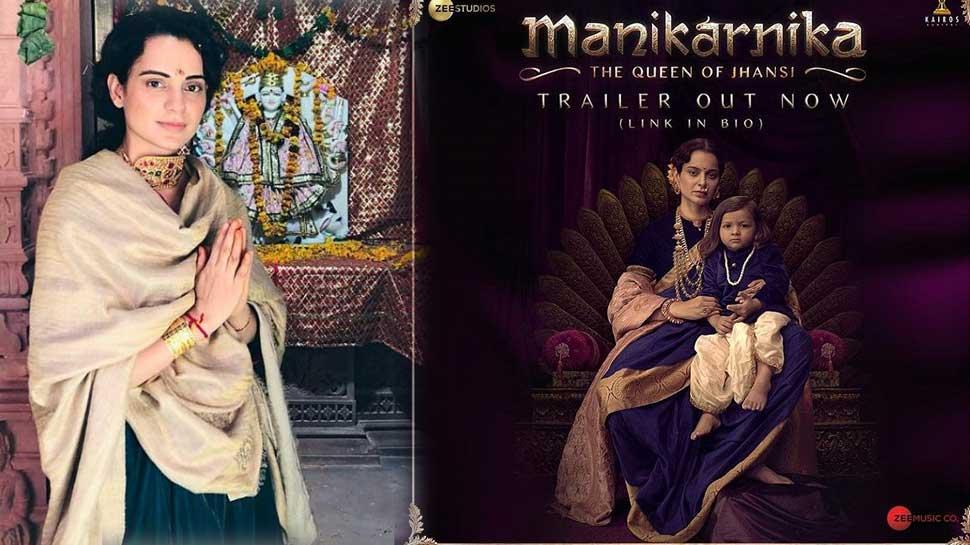 'मणिकर्णिका: द क्वीन ऑफ झांसी': कंगना रनौत ने फिल्म रिलीज के पहले लिया कुलदेवी का आशीर्वाद