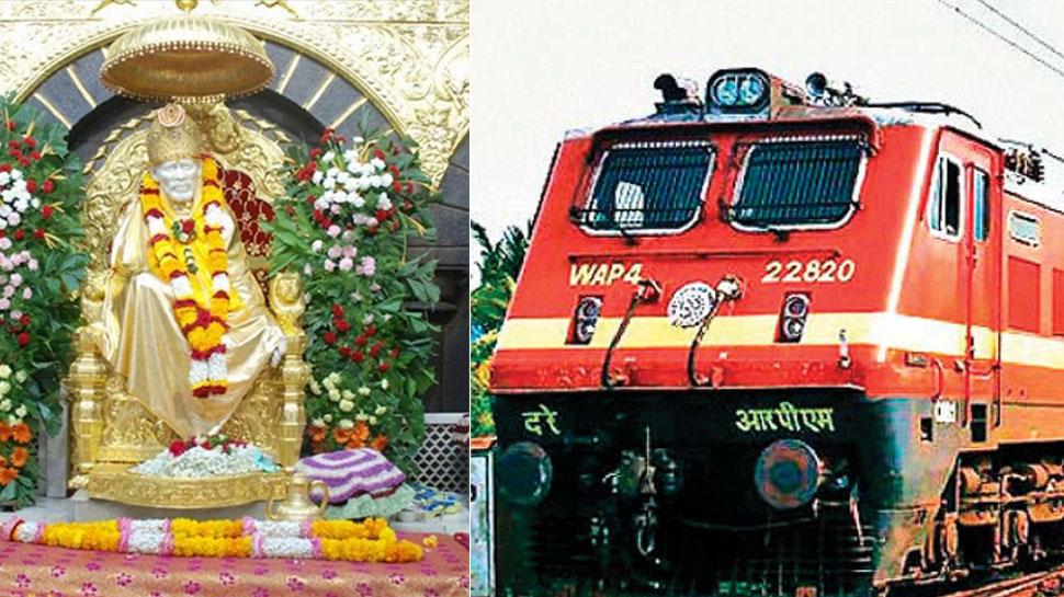 शिरडी जाने वाले करोड़ों भक्तों को Railway का तोहफा, अब आसानी से होंगे दर्शन
