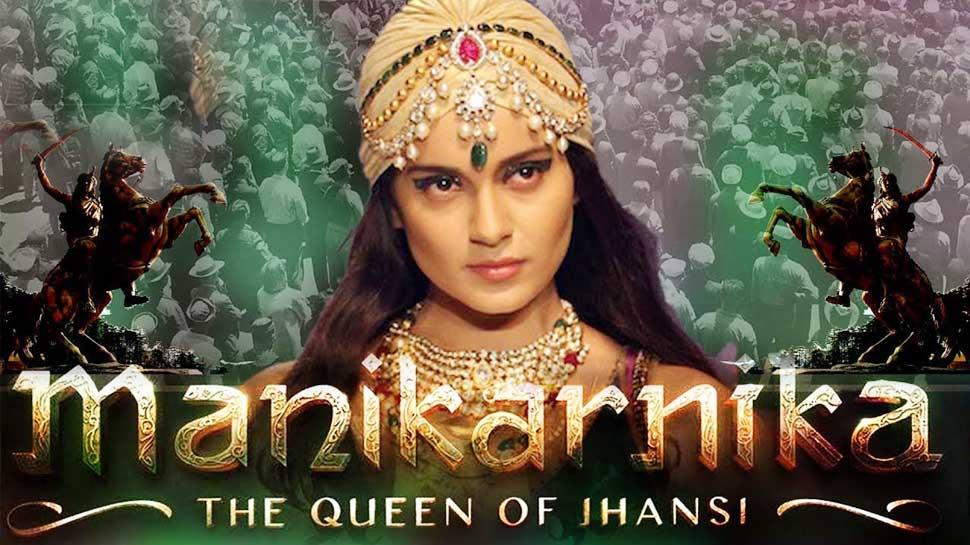 'मणिकर्णिका' में रानी लक्ष्मीबाई की जिंदगी को हूबहू परोसा गया: फिल्म समीक्षक