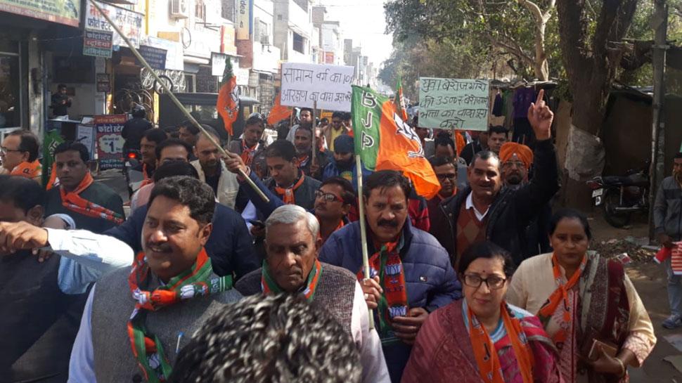 राजस्थान: बीजेपी ने वादाखिलाफी का आरोप लगाते हुए कांग्रेस विरोध में किया प्रदर्शन