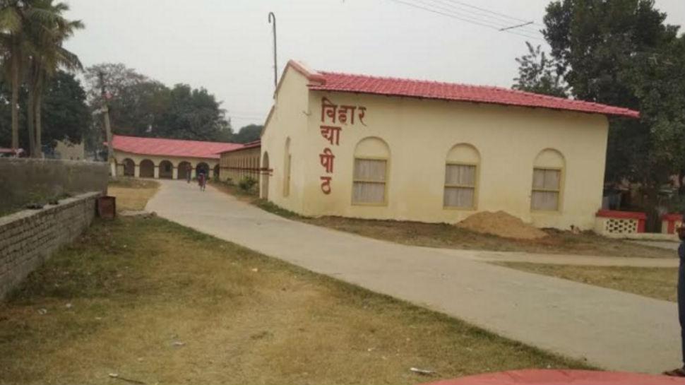 आम के पेड़ चला रहे गांधी के सपनों की 'बिहार विद्यापीठ', कुछ ऐसा है अब हाल