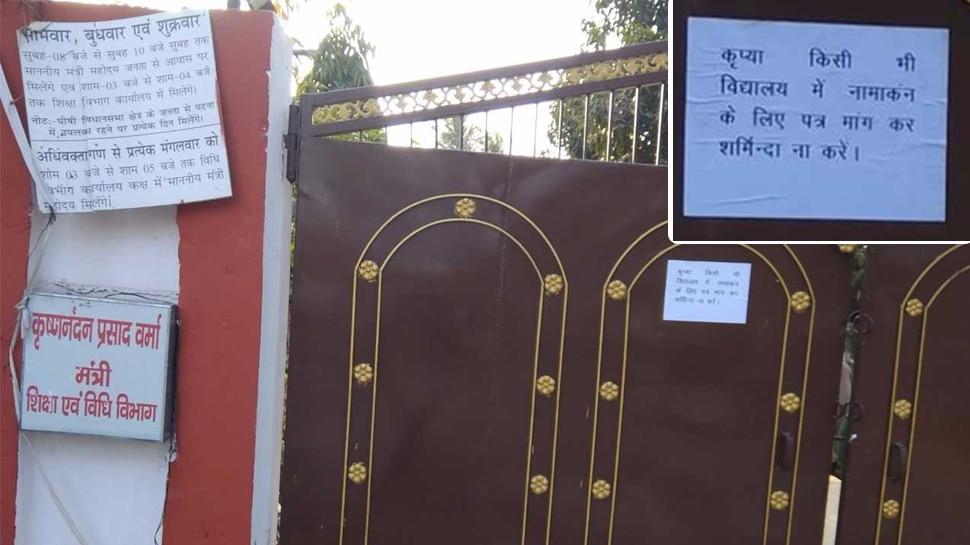 बिहार के शिक्षा मंत्री ने घर पर लागवाया नोटिस, लिखा- 'एडमिशन के लिए पैरवी नहीं कराएं'