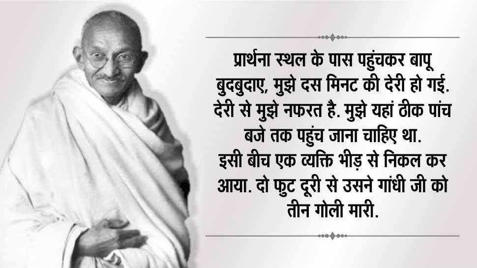 गांधी पुण्यतिथि: गांधी को समझने का काल
