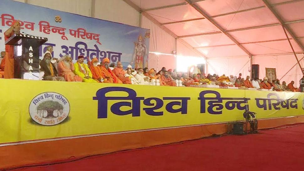 VHP धर्म संसद: संतों ने मोदी पर जताया भरोसा, कहा, 'मंदिर वहीं बनेगा जहां राम का जन्म हुआ'