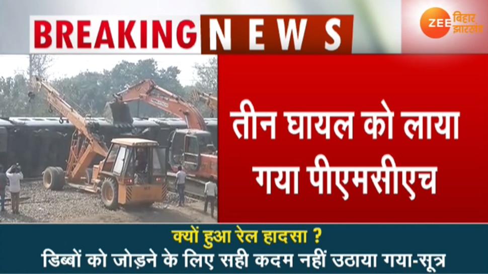 सीमांचल एक्सप्रेस रेल हादसा : तीन घायल यात्रियों को लाया गया PMCH, इलाज जारी