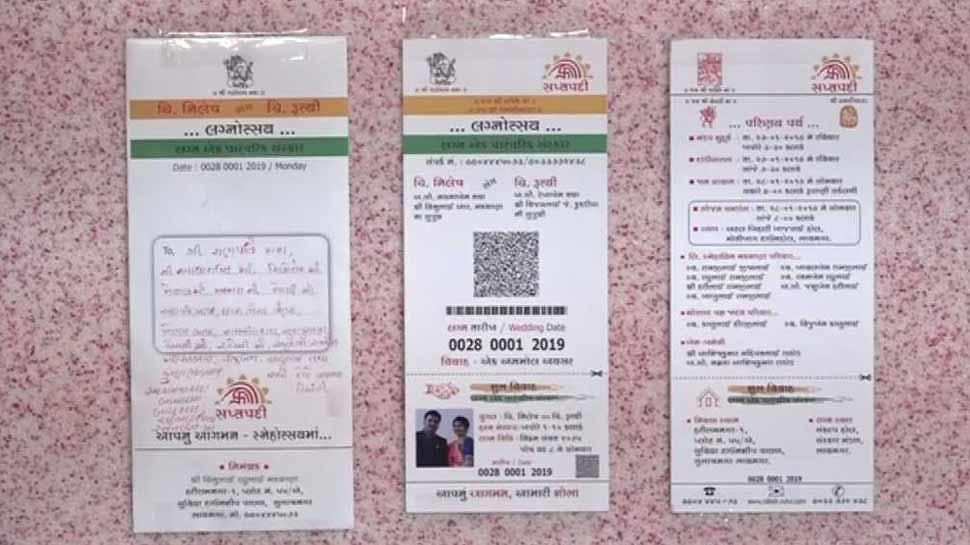 invitation card is on the theme of aadhar card