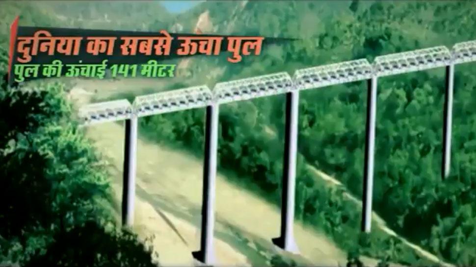 VIDEO: भारत में बन रहा विश्व का सबसे ऊंचा रेलवे पुल, 2022 तक बनकर होगा तैयार