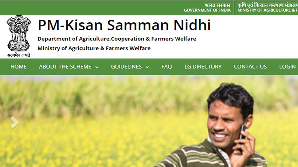 पीएम किसान सम्मान निधि का पोर्टल लॉन्च, 26 फरवरी से देखें अपना नाम