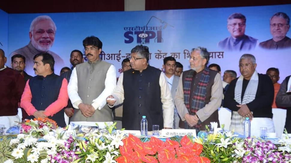 रविशंकर प्रसाद ने दरभंगा में किया बिहार के तीसरे सॉफ्टवेयर टेक्नोलॉजी पार्क का शिलान्यास