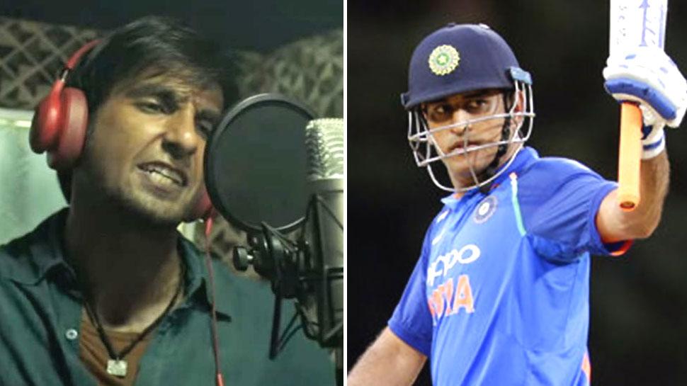 VIDEO: 'गली ब्वॉय' रणवीर सिंह ने बनाया नया रैप, धोनी को बताया 'बाप ऑफ फिनिशिंग'