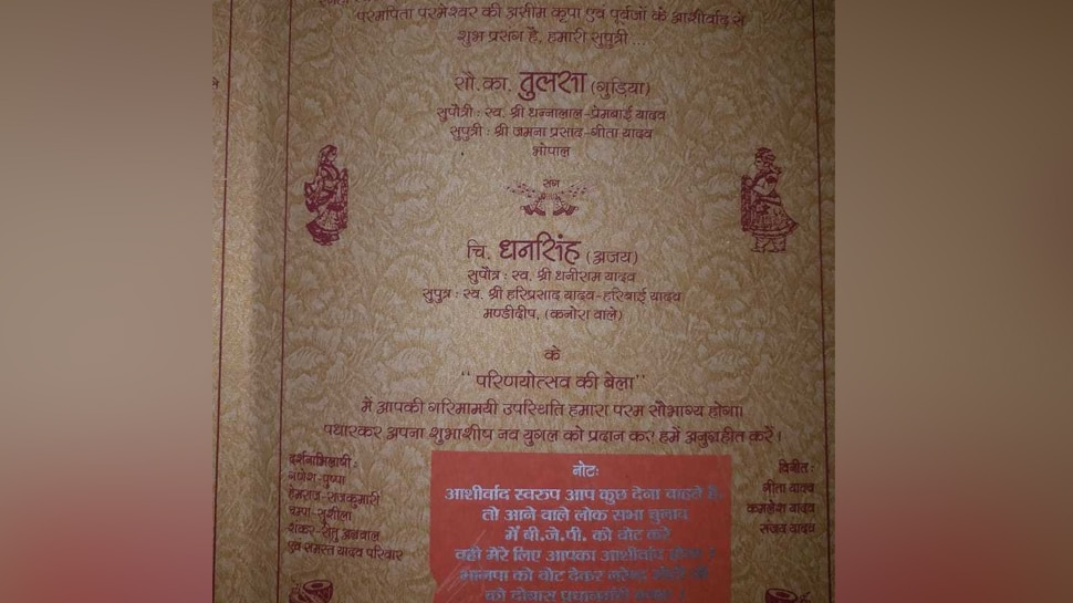 शादी के कार्ड पर लिखवाया, एक बार फिर मोदी सरकार, आशीर्वाद में मांगा BJP के लिए वोट