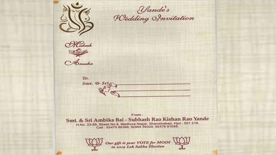 PM मोदी की मेहनत से खुश हुआ समर्थक, शादी के कार्ड में लिखवाया- उपहार मत देना, बस वोट देना