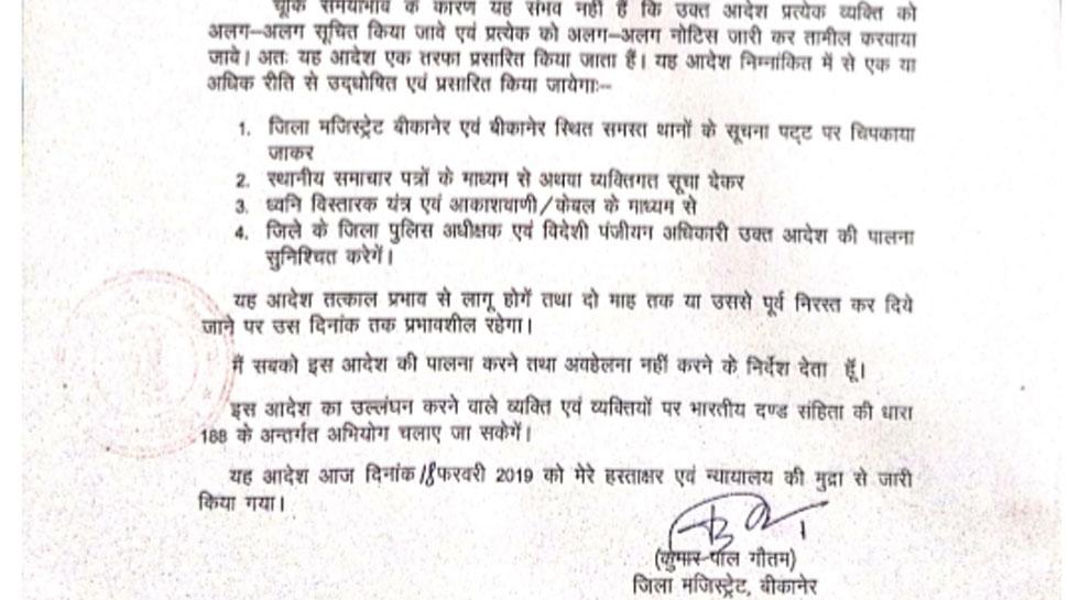 पुलवामा अटैक: DM का आदेश, 48 घंटे में बीकानेर छोड़े पाकिस्तानी नागरिक