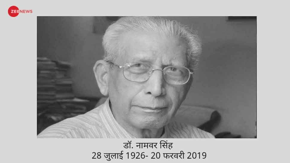 नामवर सिंह स्मृति: 'आलोचना वाद भी है, विवाद और संवाद भी'
