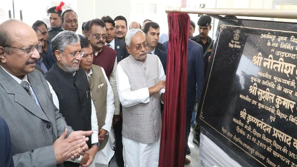 सीएम नीतीश कुमार ने किया आर्यभट ज्ञान विश्वविद्यालय भवन का उद्घाटन