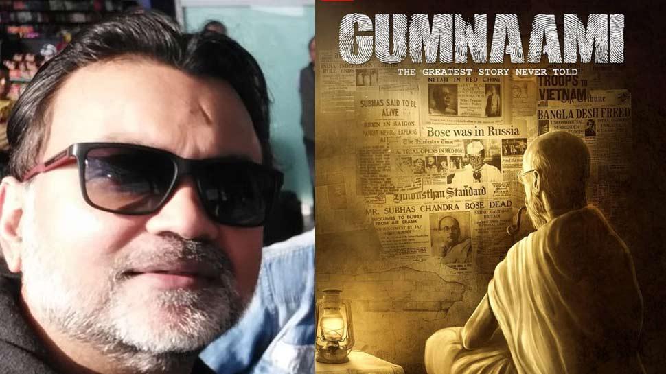 नेता जी के परिवार ने किया विरोध, लेकिन तब भी 'गुमनामी' पूरी करेंगे श्रीजीत मुखर्जी