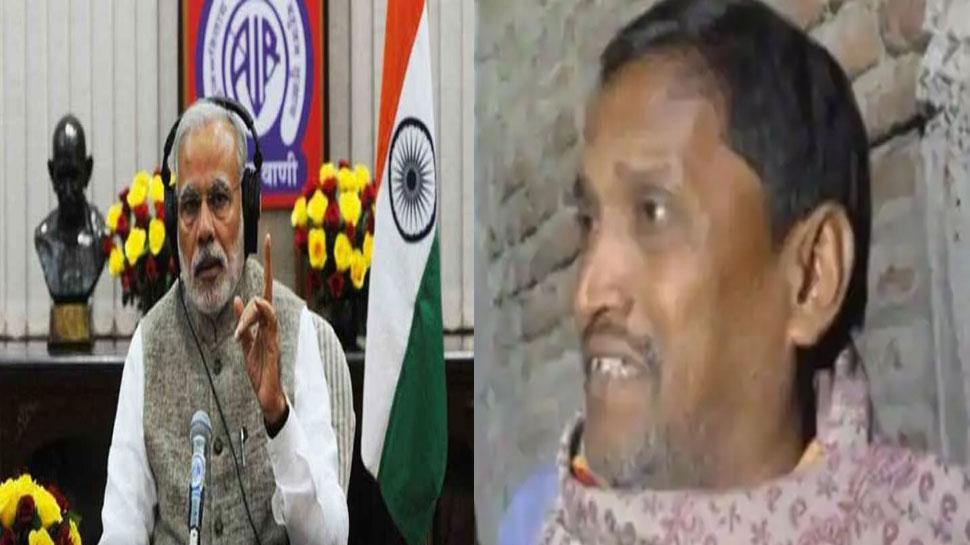 पीएम मोदी ने मन की बात में भागलपुर के शहीद रतन ठाकुर के पिता को बताया प्रेरणा का श्रोत