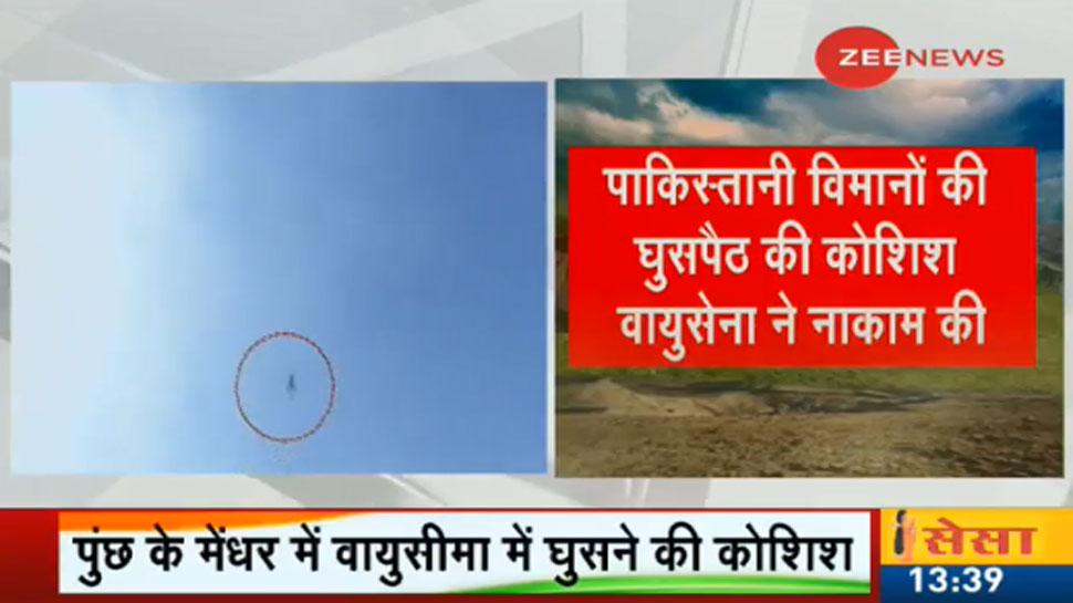 बड़ी खबर: पाकिस्तानी विमानों ने फिर भारतीय सीमा में घुसपैठ की कोशिश की, भारतीय वायुसेना ने खदेड़ा