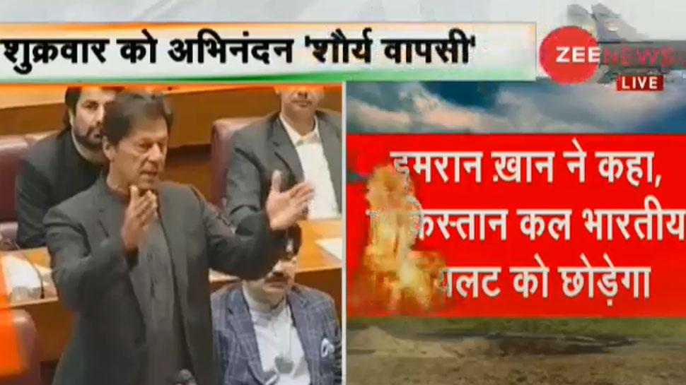 इमरान खान ने पाकिस्तान की संसद में कहा, 'भारतीय पायलट अभिनंदन को कल रिहा करेंगे'
