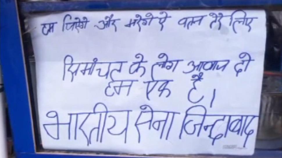 बिहार : किशनगंज में हिंदू-मुस्लिम एकता की मिसाल, एक स्वर में पाकिस्तान को ललकारा