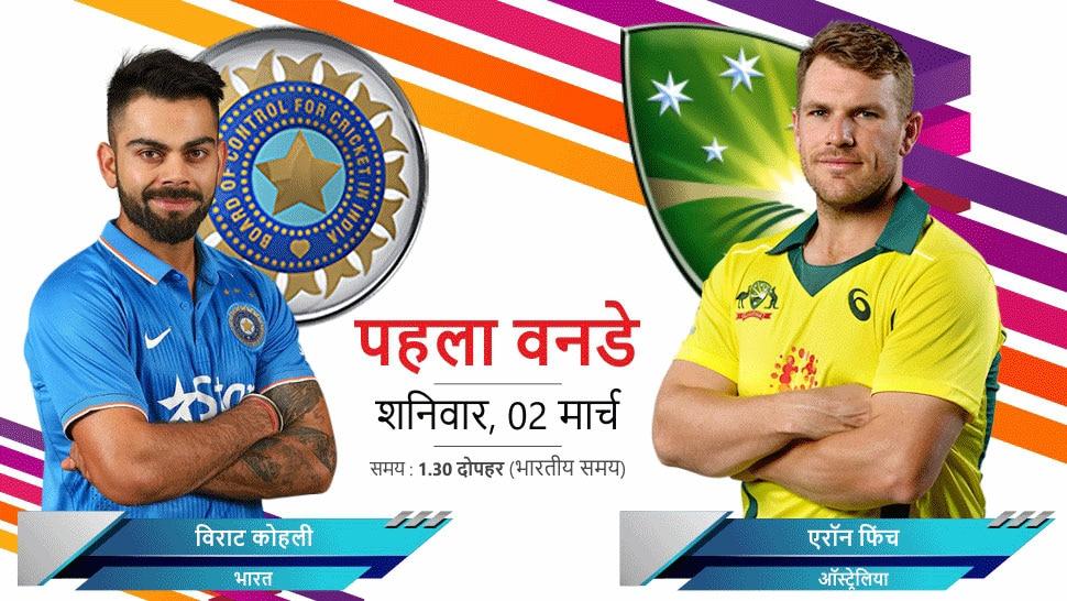 INDvsAUS: भारत और ऑस्ट्रेलिया के बीच पहला वनडे आज, जानें कब-कहां देखें मैच