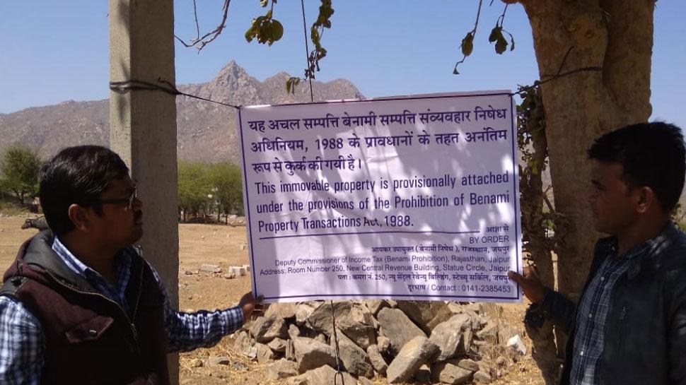 राजस्थान: आयकर विभाग ने की बड़ी कार्रवाई, 21 बीघा बेनामी जमीन की अटैच