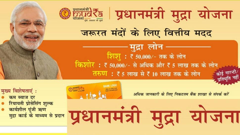 मुद्रा योजना का लाभ उठाएं, एक महीने में बैंक बाटेंगे 1 लाख करोड़ रुपये का कर्ज