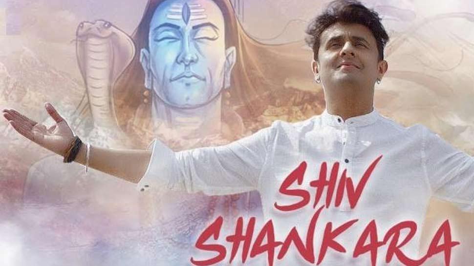 Video : महाशिवरात्रि पर रिलीज हुआ सोनू निगम का सॉन्ग 'शिव शंकरा', सोशल मीडिया पर वायरल