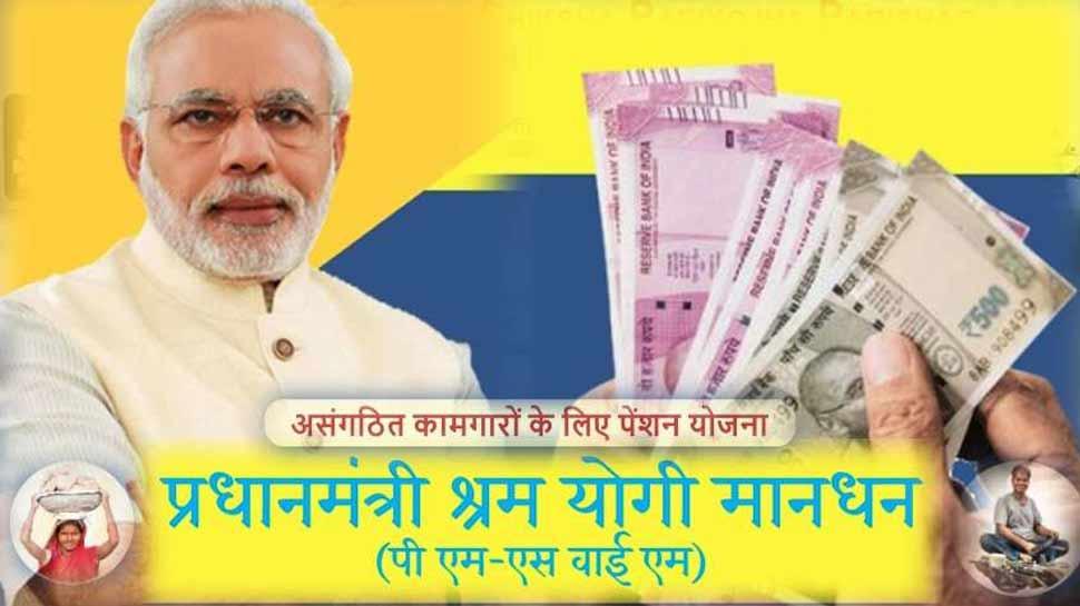 पीएम ने लॉन्च की प्रधानमंत्री श्रम योगी मान-धन योजना, मजदूरों को हर महीने मिलेगी 3 हजार रुपये पेंशन