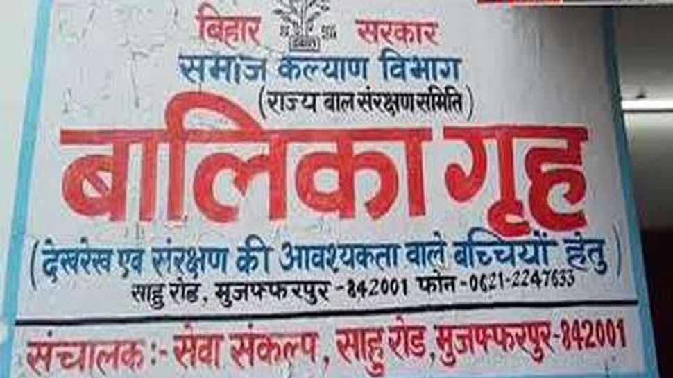 मुजफ्फरपुर शेल्टर होम: चाइल्ड वेलफेयर कमेटी के चेयरमैन वर्मा और सदस्य विकास कुमार के खिलाफ आरोप तय