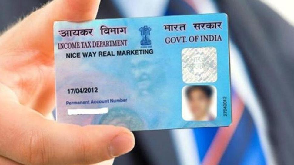 31 मार्च के बाद काम नहीं करेगा आपका PAN कार्ड, सरकार उठाने जा रही है ये कदम