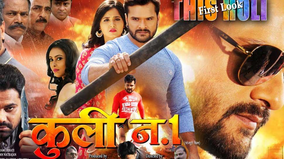 भोजपुरी फिल्म 'कुली नंबर 1' का फर्स्ट लुक आउट, फिर नए तेवर में दिखे खेसारीलाल यादव
